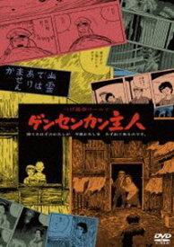 [送料無料] つげ義春ワールド ゲンセンカン主人<<HDニューマスター版>> [DVD]