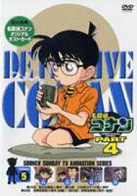 [送料無料] 名探偵コナンDVD PART4 vol.5 [DVD]