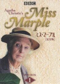 [送料無料] ミス・マープル[完全版]DVD-BOX 1 [DVD]