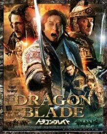 [送料無料] ドラゴン・ブレイド プレミアム・エディション [Blu-ray]