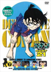 [送料無料] 名探偵コナンDVD PART21 Vol.7 [DVD]