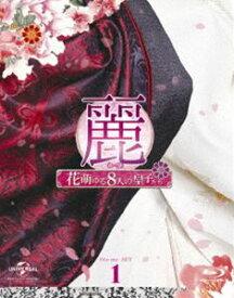 麗<レイ>〜花萌ゆる8人の皇子たち〜 Blu-ray SET1【特典映像DVD付】 [Blu-ray]