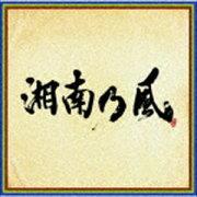 湘南乃風/湘南乃風 ~四方戦風~