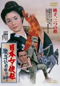 日本女侠伝 激斗ひめゆり岬 [DVD]
