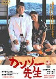 [送料無料] カンゾー先生 [DVD]