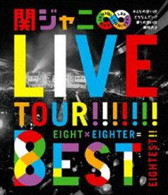 [送料無料] 関ジャニ∞/KANJANI∞ LIVE TOUR!! 8EST 〜みんなの想いはどうなんだい?僕らの想いは無限大!!〜 [Blu-ray]