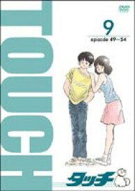 [送料無料] TV版パーフェクト・コレクション タッチ 9 [DVD]