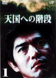 [送料無料] 天国への階段 VOL.1 [DVD]
