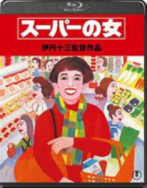 [送料無料] スーパーの女 [Blu-ray]