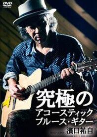 [送料無料] 究極のアコースティック・ブルース・ギター [DVD]