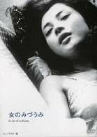 [送料無料] 女のみづうみ [DVD]