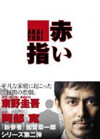 [送料無料] 赤い指 [DVD]