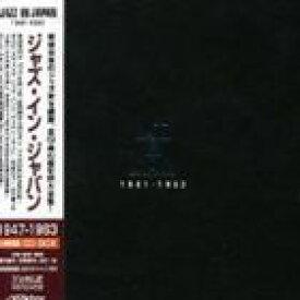 [送料無料] (オムニバス) ジャズ・イン・ジャパン 1947-196 [CD]