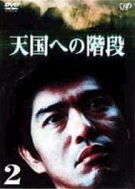 [送料無料] 天国への階段 VOL.2 [DVD]
