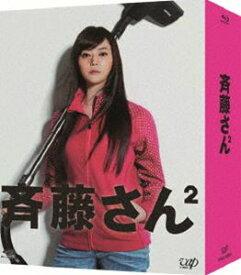 [送料無料] 斉藤さん2 Blu-ray BOX [Blu-ray]