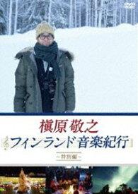 [送料無料] 槇原敬之 フィンランド音楽紀行〜特別編〜 [DVD]