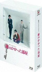 [送料無料] 鍵のかかった部屋 Blu-ray BOX [Blu-ray]