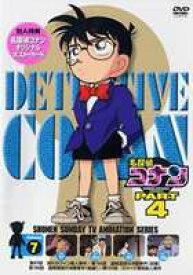 [送料無料] 名探偵コナンDVD PART4 vol.7 [DVD]