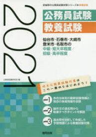 '21 仙台市・石巻市・大崎 中級/初級