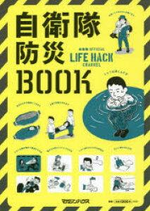 自衛隊防災BOOK 自衛隊OFFICIAL LIFE HACK CHANNEL