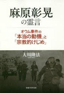 麻原彰晃の霊言 オウム事件の「本当の動機」と「宗教的けじめ」