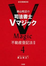 森山和正の司法書士Vマジック 4