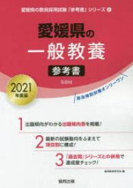 '21 愛媛県の一般教養参考書