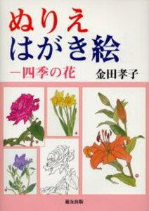 ぬりえはがき絵 四季の花