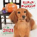カレンダー '21 ミニチュア・ダックス
