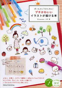 ボールペンでかんたん!プチかわいいイラストが描ける本