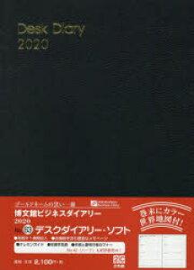 2020年版 63.デスクダイアリー・ソフト
