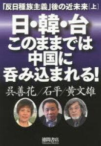 日・韓・台このままでは中国に呑み込まれる! 「反日種族主義」後の近未来 上