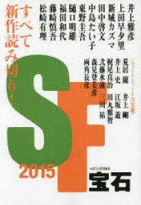 SF宝石 2015
