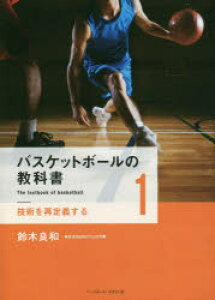 バスケットボールの教科書 1