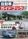 自動車ガイドブック vol.67(2020-2021)