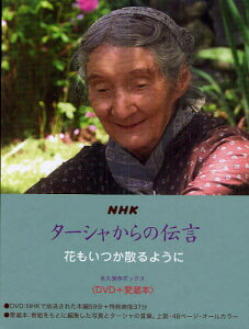 NHKターシャからの伝言 花もいつか散るように 永久保存ボックス〈DVD+愛蔵本〉