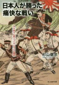 日本人が勝った痛快な戦い 子々孫々に語りつぐサムライの戦術
