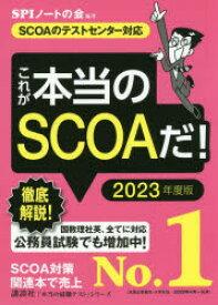 これが本当のSCOAだ! 2023年度版
