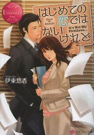 はじめての恋ではないけれど Nana & Keisuke