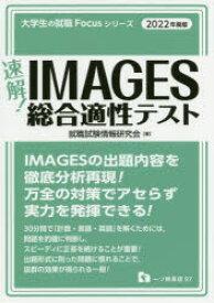 速解!IMAGES総合適性テスト 2022年度版