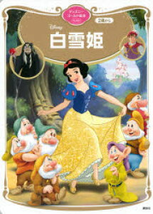 Disney白雪姫 2歳から