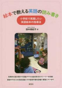 絵本で教える英語の読み書き 小学校で実践したい英語絵本の指導法