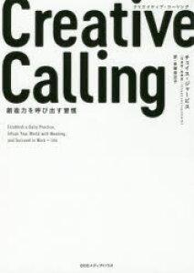 Creative Calling 創造力を呼び出す習慣