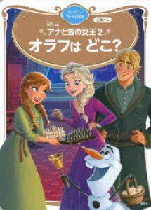 アナと雪の女王2オラフはどこ? 2歳から