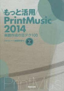 もっと活用PrintMusic2014 楽譜作成の豆テク100 Win & Mac