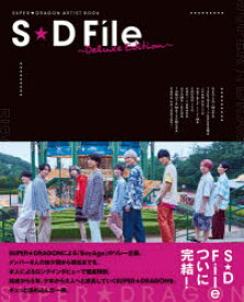 S★D File〜Deluxe Edition〜 SUPER★DRAGON ARTIST BOOK