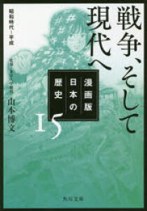 漫画版日本の歴史 15