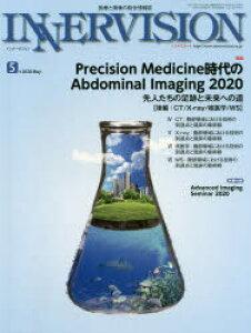 インナービジョン 医療と画像の総合情報誌 第35巻第5号(2020MAY)