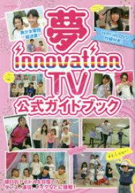 夢innovation TV公式ガイドブック 夢見るジュニアアイドルを全力で応援するTV