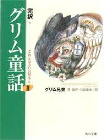 完訳グリム童話 2